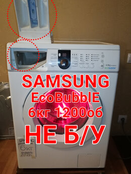 Стиральные машины - НЕ Б/У SAMSUNG EcoBubble 6кг 1200об, 0