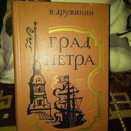 Художественная литература - Дружинин В. Град Петра, 0