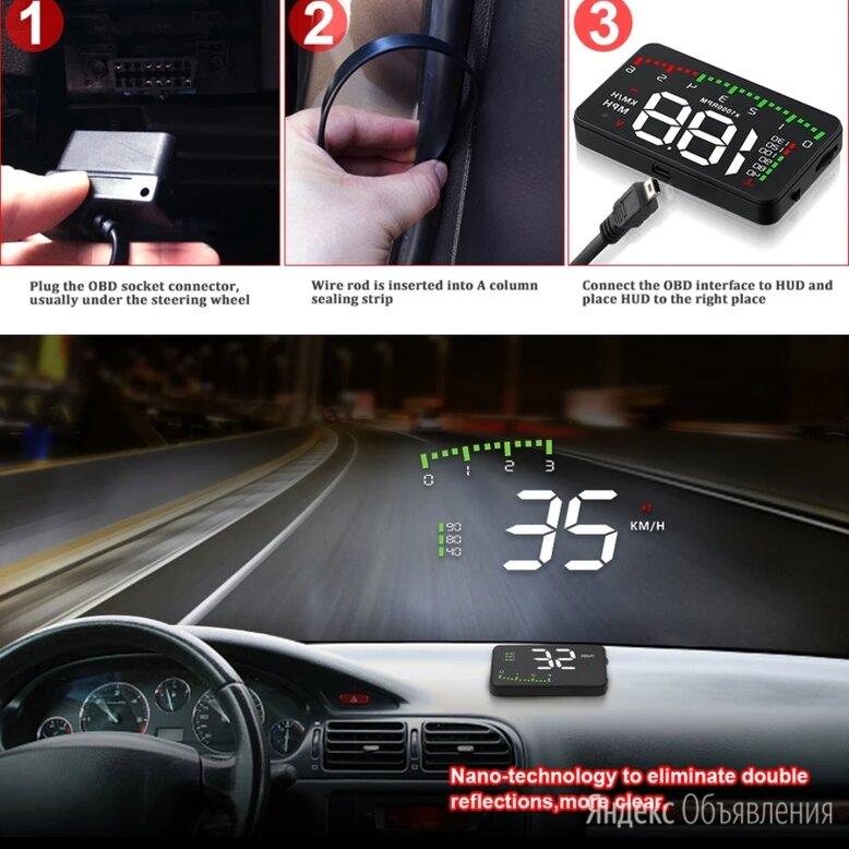 Определитель скорости на лобовое стекло автомобиля по цене 1500₽ - Аксессуары, фото 0