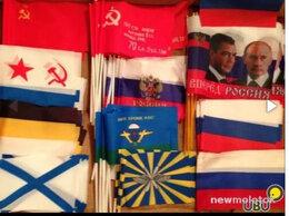 Флаги и гербы - Флаг флажок 25х15 см, России Триколор , 0