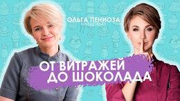 Сертификаты, курсы, мастер-классы - Кондитер Ольга Пениоза Все курсы от, 0
