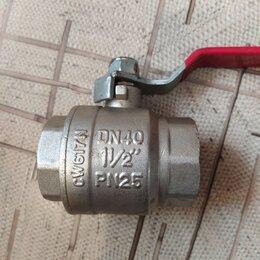 Запорная арматура - Кран шаровой латунный VALTEC Base  1/2, 0