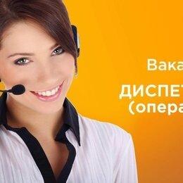 Диспетчеры - Диспетчер-оператор, 0