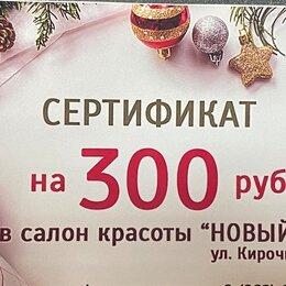 Подарочные сертификаты, карты, купоны - Сертификат в салон красоты, 0