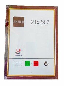 Фоторамки - Рамка 21*30 пластик PB53 /24/, 0