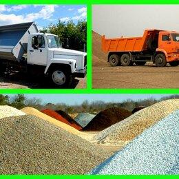 Строительные смеси и сыпучие материалы - Бутовый камень, Окол, Тырса, Песок, Галька,…, 0