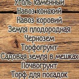 Субстраты, грунты, мульча - Земля плодородная, Грунт для рассады , Почвогрунт., 0