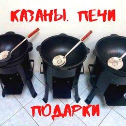 Туристическая посуда - Казан чугунный, 0