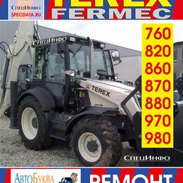 Техническая литература - Погрузчики Terex/Fermec 760/820/860/870/880/970/980. Руководство по ремонту, 0