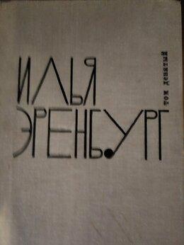 Художественная литература - Собрание сочинений Илья Эренбург, 0