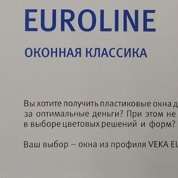 Окна - Окно двух-створчатое Veka Евро-лайн, Декенинк, Rehau  58мм - на заказ, 0