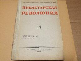 Журналы и газеты - Журнал Пролетарская Революция №3 1940 г.…, 0