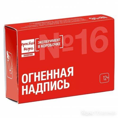 Эксперимент в коробочке Огненная надпись арт.0-316 по цене 205₽ - Наборы для исследований, фото 0