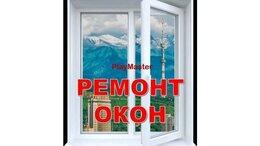 Окна - Ремонт окон и дверей, Замена уплотнителей , 0