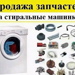 Аксессуары и запчасти - Запчасти для стиральных машин, 0