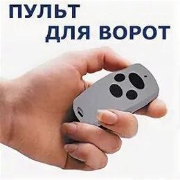 Шлагбаумы и автоматика для ворот - Брелки (пульты) для ворот-шлагбаумов-ролет. В наличии!, 0