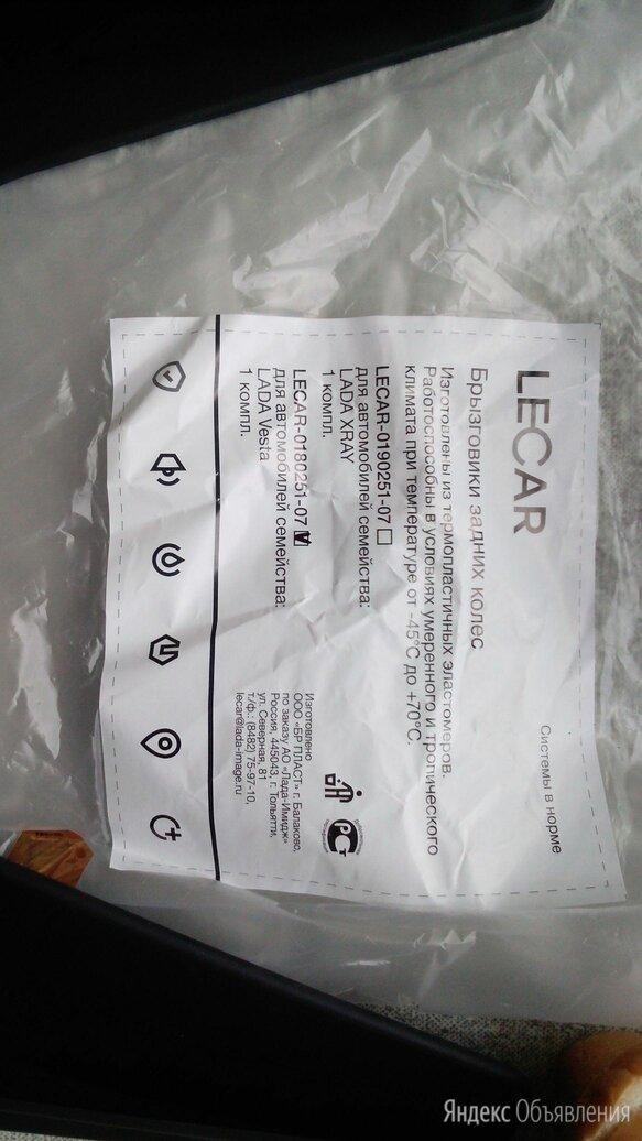Брызговики задние, для LADA VESTA (Седан, SW) по цене 800₽ - Прочие аксессуары , фото 0