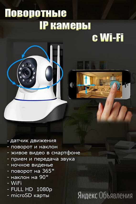 IP камера с wifi по цене 2335₽ - Видеокамеры, фото 0