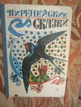 Детская литература - Пиренейские сказки. Перевела и пересказала О.…, 0