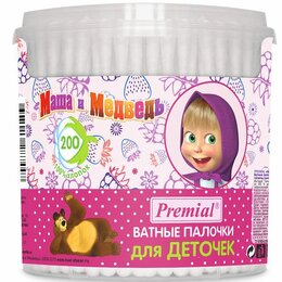 Одноразовая посуда - Ватные палочки для детской гигиены (цилиндр) Маша и Медведь PREMIAL 1/200/24, 0