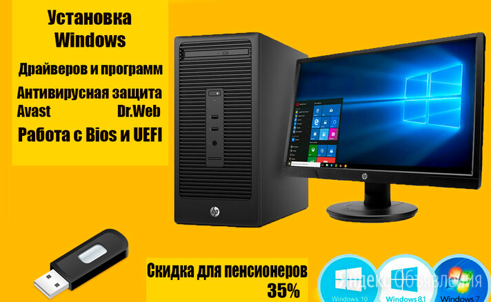 Установка Windows, программных обеспечений по цене 150₽ - Программное обеспечение, фото 0