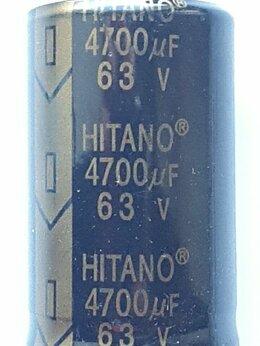 Радиодетали и электронные компоненты - Конденсаторы 4700 мкФ 63 В, 0
