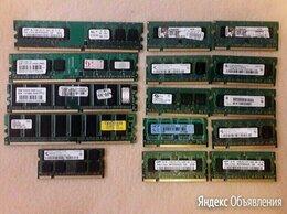 Модули памяти - Оперативная память для ноутбука и ПК DDR…, 0