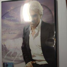 Музыкальные CD и аудиокассеты - DVD Дмитрий Хворостовский, 0