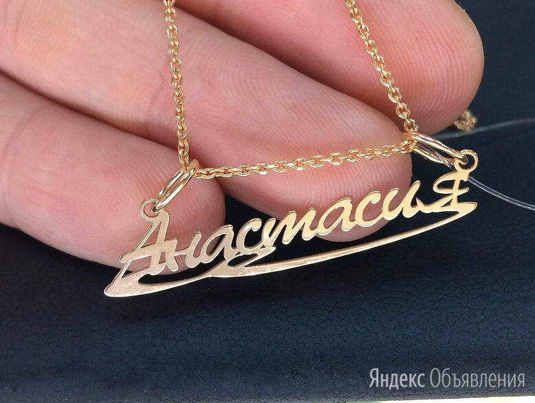 Золотая подвеска - имя Анастасия без камней, 585 по цене 5490₽ - Кулоны и подвески, фото 0