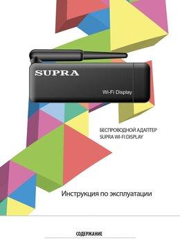 ТВ-приставки и медиаплееры - Беспроводной HDMI передатчик Supra WiFi Display, 0