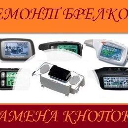 Ремонт и монтаж товаров - Ремонт брелков  и штатных ключей сигнализации авто , 0