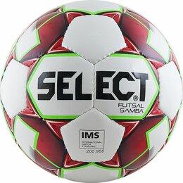 Настольные игры - Мяч футзальный Select Futsal Samba, 0