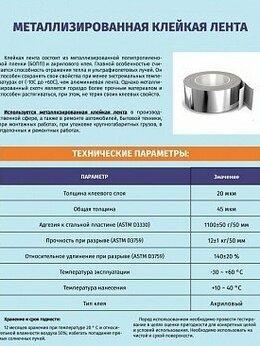 Строительный скотч - Металлизированная клейкая лента 48мм*50м, 0