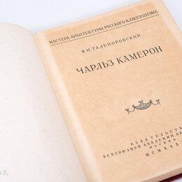 "Прочее - Книга: Талепоровский В.Н. ""Чарльз Камерон"", 0"