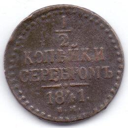 Монеты - Монета 1/2 копейки серебром 1841 год, ЕМ_89, 0