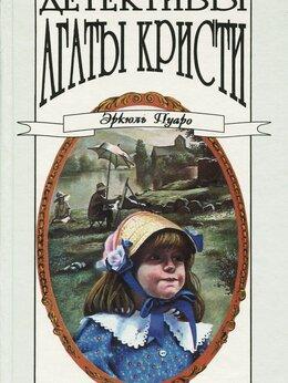 Детская литература - Детективы Агаты Кристи. В 40 томах. Том 11.…, 0