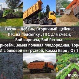 Субстраты, грунты, мульча - Доставка Тверь  Чернозёма ( Зил, Камаз Евро) Чернозём с доставкой, 0