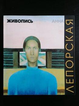 Искусство и культура - Анна Лепорская. Живопись. Каталог выставки М.,…, 0