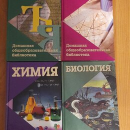 Наука и образование - Домашняя общеобразовательная библиотека, 0