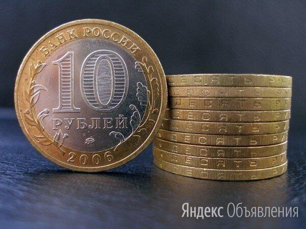 Юбилейные монеты по цене 6000₽ - Монеты, фото 0