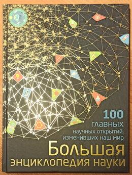 Наука и образование - 100 главных научных открытий, изменивших наш мир, 0