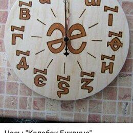 """Часы настенные - Настенные часы """"Колобок с буквицей"""" с обратным ходом стрелок, 0"""