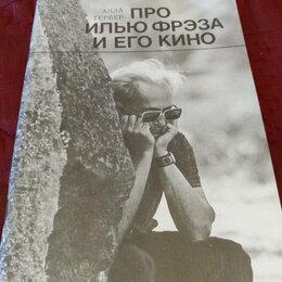 Открытки - Актеры советского кино 6, 0