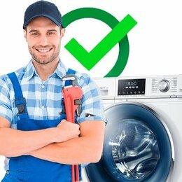 Ремонт и монтаж товаров - Сервесный центр Ремонт стиральных машин, 0
