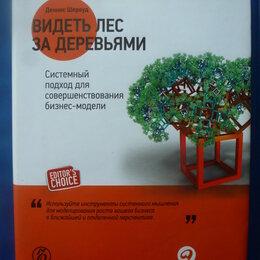Бизнес и экономика - Видеть лес за деревьями  Деннис Шервуд, 0