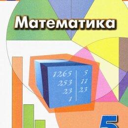 Наука, образование - 5-класс. Решение задач по математике., 0