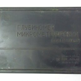 Измерительные инструменты и приборы - Глубиномер микрометрический, 0