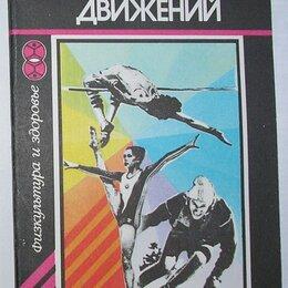 Спорт, йога, фитнес, танцы - С помощью движений. Гриненко М.Ф., Решетников Г.С. 1984 г., 0