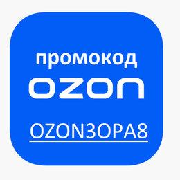 Подарочные сертификаты, карты, купоны - Озон промокод бонусы баллы скидка озон, 0
