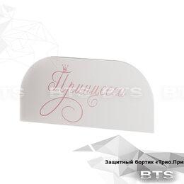 Дизайн, изготовление и реставрация товаров - Защитный бортик Принцесса ЗБ-01, 0